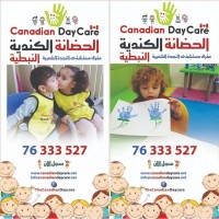 HAPPY HOLIDAY! REGISTER TODAY FOR THE BEST DAYCARE EXPERIENCE IN NABATIEH